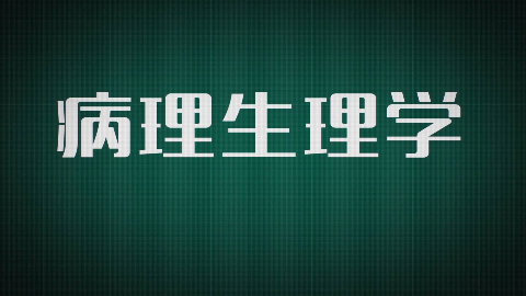 病理生理学-吴立玲(新版)