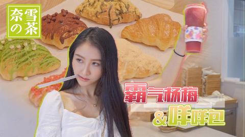 【品城记IN广州】燥热的夏天,有什么能比清凉的维维和一杯冰冻的霸气杨梅更解暑呢!?