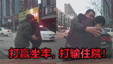中国路怒合集2019(四) : 打赢坐牢, 打输住院!
