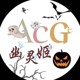 ACG幽灵姬