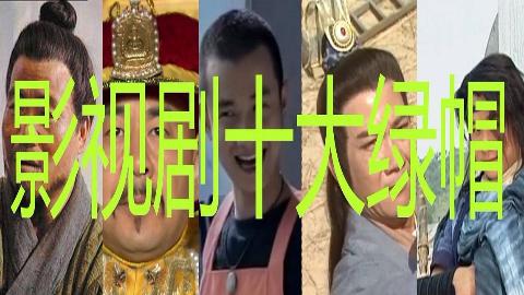【刘哔】盘点影视剧十大绿帽!天冷了是时候戴帽子了!