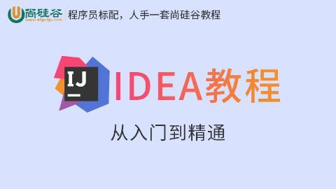 尚硅谷_IDEA视频教程