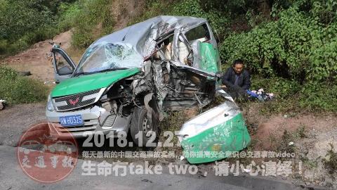 中国交通事故20181227:每天最新的车祸实例,助你提高安全意识!