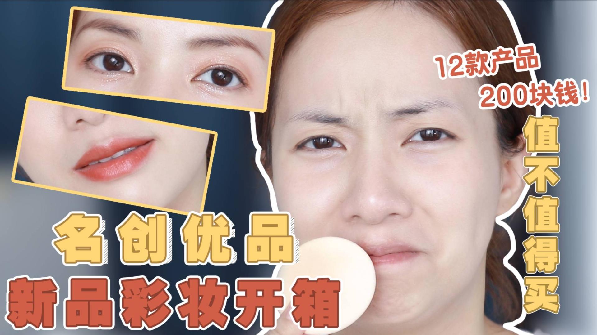 【MK凉凉】200块买12件名创优品彩妆!上脸的效果竟然还可?!