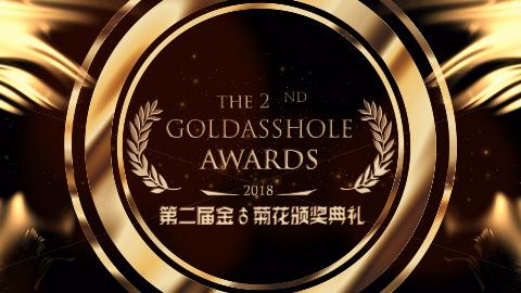 2018年度烂片大盘点,这样爆笑的颁奖晚会,你绝对不能错过!
