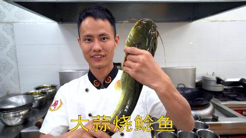 """厨师长教你:""""大蒜烧鲶鱼""""的家常做法,口感细腻味道非常鲜美"""