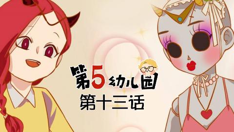 【第五人格动态漫画】第五幼儿园 第十三话