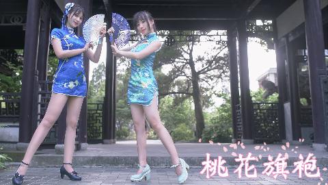 【聆风X蓝幽】桃花旗袍-春色满园关不住