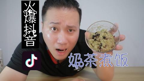 火爆抖音的珍珠奶茶煮饭,到底是什么味道?会是黑暗料理吗?