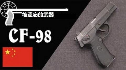 【搬运/已加工字幕】中国CF-98模块化制式手枪