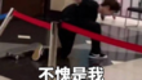 王一博玩滑板翻车,把旁边保安吓坏了
