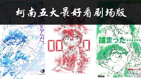 【动漫微盘点】:名侦探柯南最好看的五部剧场版(个人向)