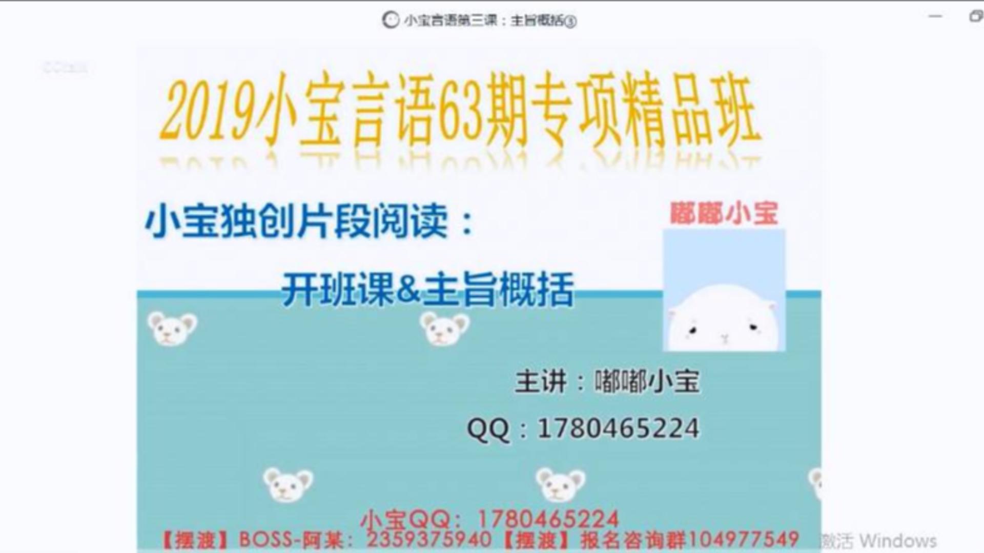 2020国考省考小宝言语63期