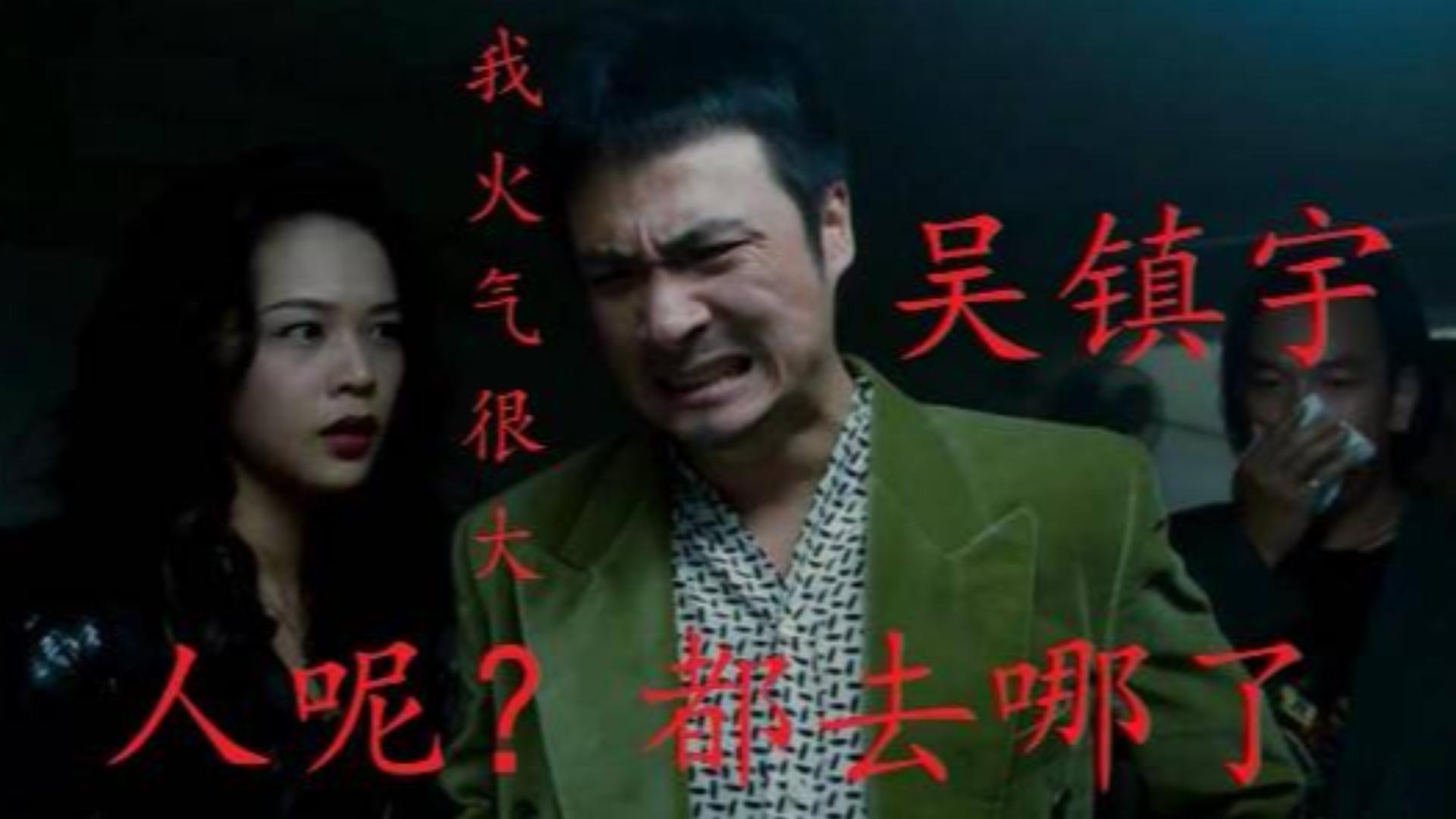【电影盘点】吴镇宇的五大名场面盘点