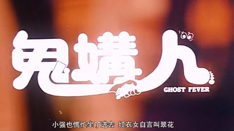 一部香港经典鬼片,男人碰到艳遇,结果全家险些丧命