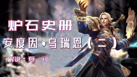 【夏一可】炉石史册:安度因(二)