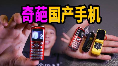【无聊的开箱】我们在拼夕夕上淘到7款奇葩国产手机,手机秒变蓝牙耳机你能信?