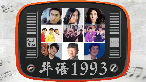 华语音乐1993年,经典永不过时!