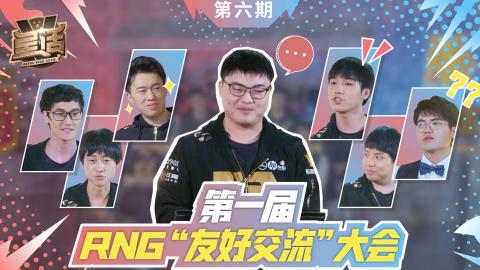 """皇话V完结篇:RNG""""友好交流""""大会,让快乐不NG"""