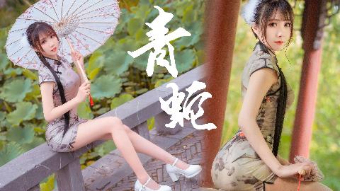 【雾奈】青蛇·旗袍