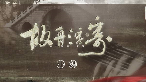 【小魂×無名音乐】故舟浮寄·记秦始皇