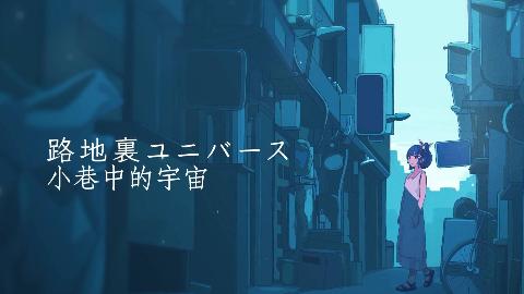 (中日双语)小巷中的宇宙(路地裏ユニバース )【Kotone(天神子兔音)cover】