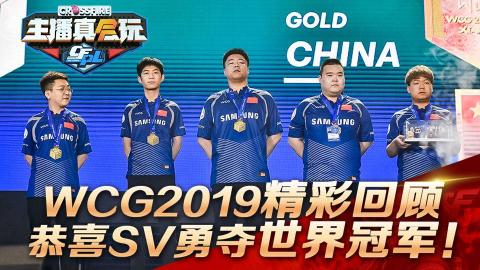 【主播真会玩CFPL篇】08:WCG2019精彩回顾 恭喜sv勇夺世界冠军!