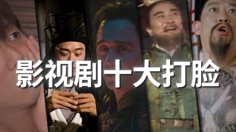 【刘哔】盘点影视剧十大打脸!他们在打脸届就没怕过谁!