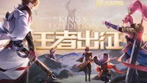"""《王者荣耀》2019新春版本""""王者出征"""""""
