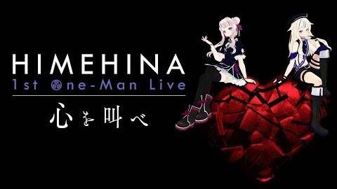 HIMEHINA 1stONE-MAN LIVE「心を叫べ」