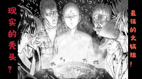 """【一拳超人】4.最强火锅组!现实的秃头,敌不过""""人精""""库赛诺!"""