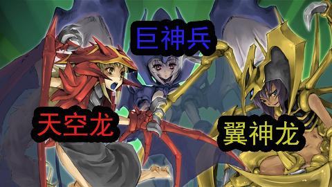 三幻神背后鲜为人知的故事【游戏王卡图故事】