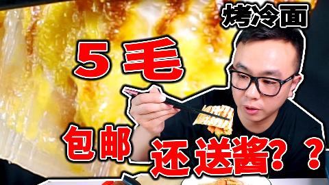 5毛钱包邮还送酱的烤冷面能不能吃,和外面10块钱的比有区别?