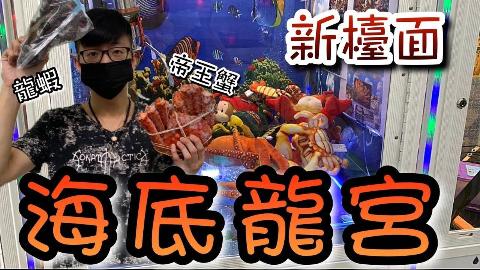 【醺醺】娃娃机里养活的鱼?夹到重达一公斤的帝王蟹!