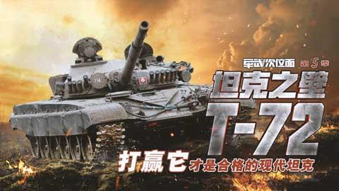 【军武次位面】坦克之壁 T-72 打赢它才是合格的现代坦克