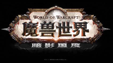 《魔兽世界:暗影国度》新内容预览