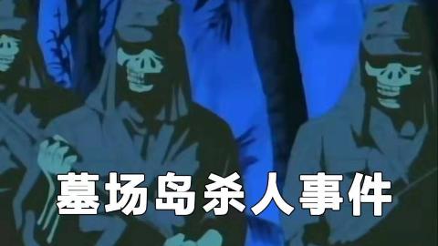 童年阴影!金田一旧版恐怖氛围营造的最好案件!墓场岛杀人事件!