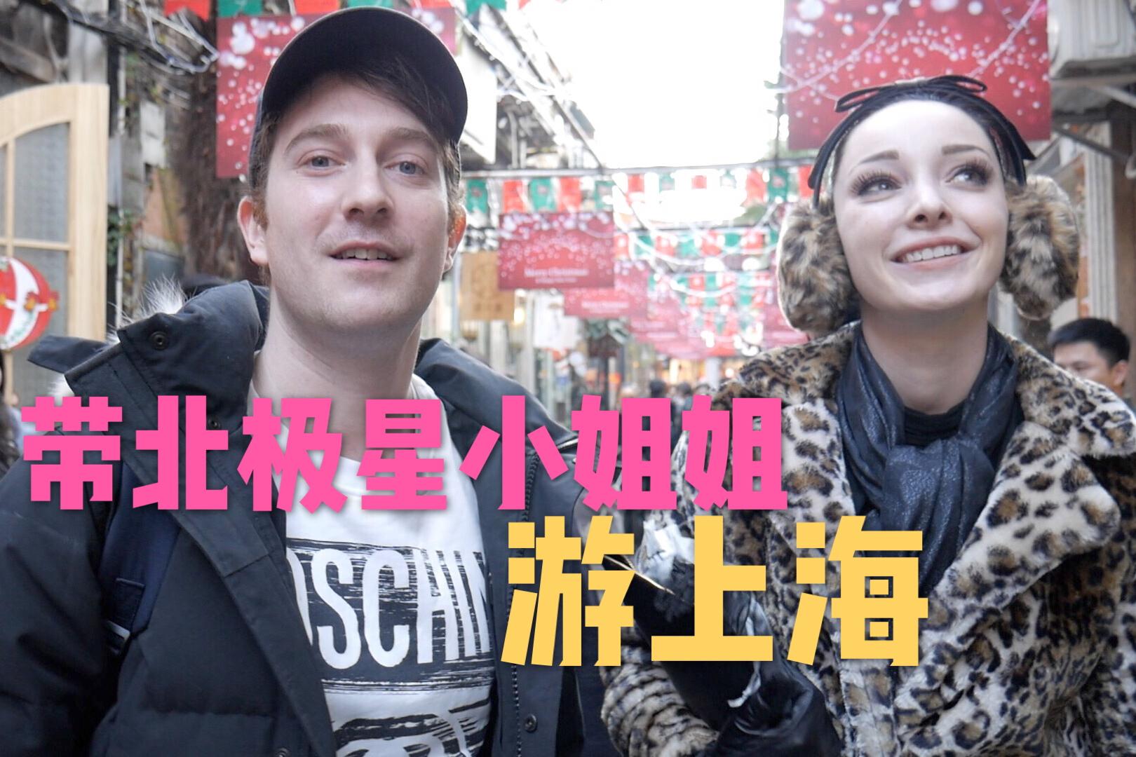 带北极星小姐姐游上海,挑战亚洲蹲和绕口令!