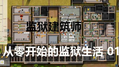 【监狱建筑师】从零开始的监狱生活 01