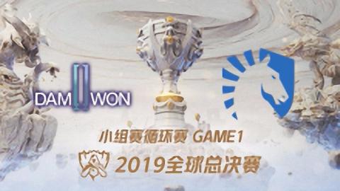 DWG vs TL_S9英雄联盟全球总决赛小组赛