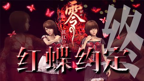 【游戏剧情】《零红蝶》最终回:红蝶约定