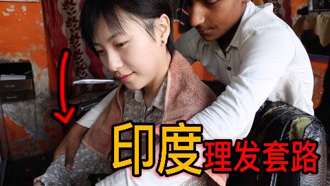 中国女孩在印度理发被吃豆腐