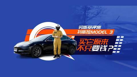 【车问大师】高科技玩具特斯拉Model 3,充值信仰还是物有所值?