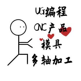 UG编程-林浩老师