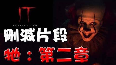 【小丑回魂2】删减片段|解析|恐怖