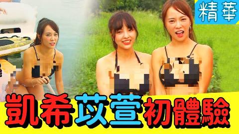 【爱玩客_综艺新时代】凯希苡萱 莲池划桨初体验!