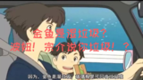 """""""波妞喜欢宗介!""""宗介:""""金鱼是湿垃圾""""日本早在40年前就开始处理垃圾分类了?"""