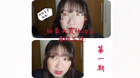 [饼脸雪碧]a站最胖美妝博主在線答疑ep1