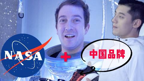 美国航天局授权中国运动品牌!为啥NASA总不务正业?