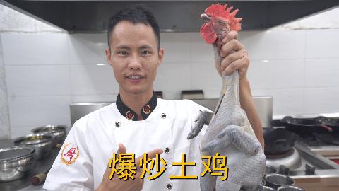 """厨师长教你:""""爆炒土鸡""""的家常做法,只需油盐酱醋,味道非常赞"""